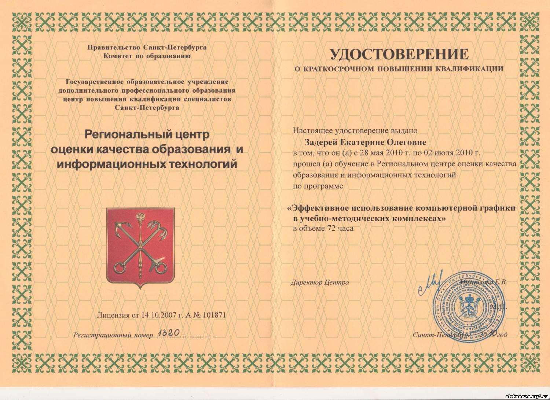 лекции: 1с курсы повышения квалификации санкт петербург дома Новому